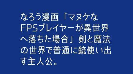 プレイヤー マヌケ へ 世界 な 落ち た 異 場合 fps が